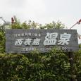 日本最南端の温泉 西表島温泉